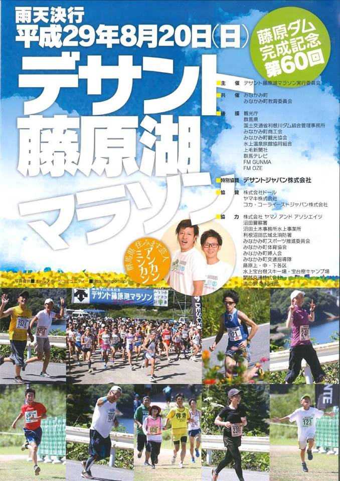藤原湖マラソン