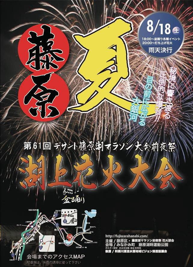 デサント藤原湖マラソン前夜祭花火大会