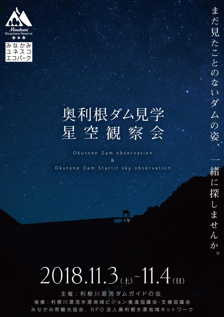 奥利根ダム見学&星空鑑賞会