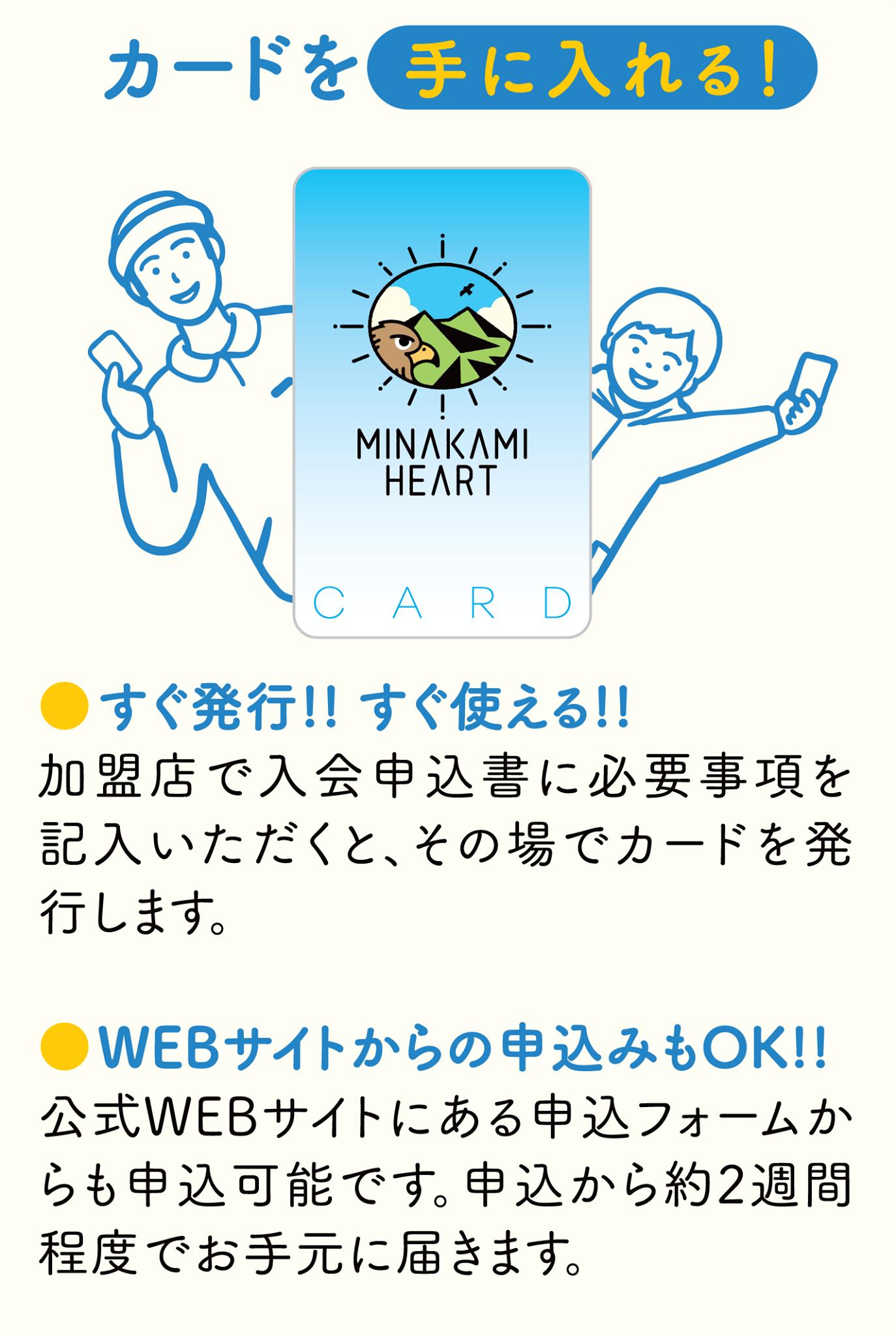 MINAKAMI HEART カード