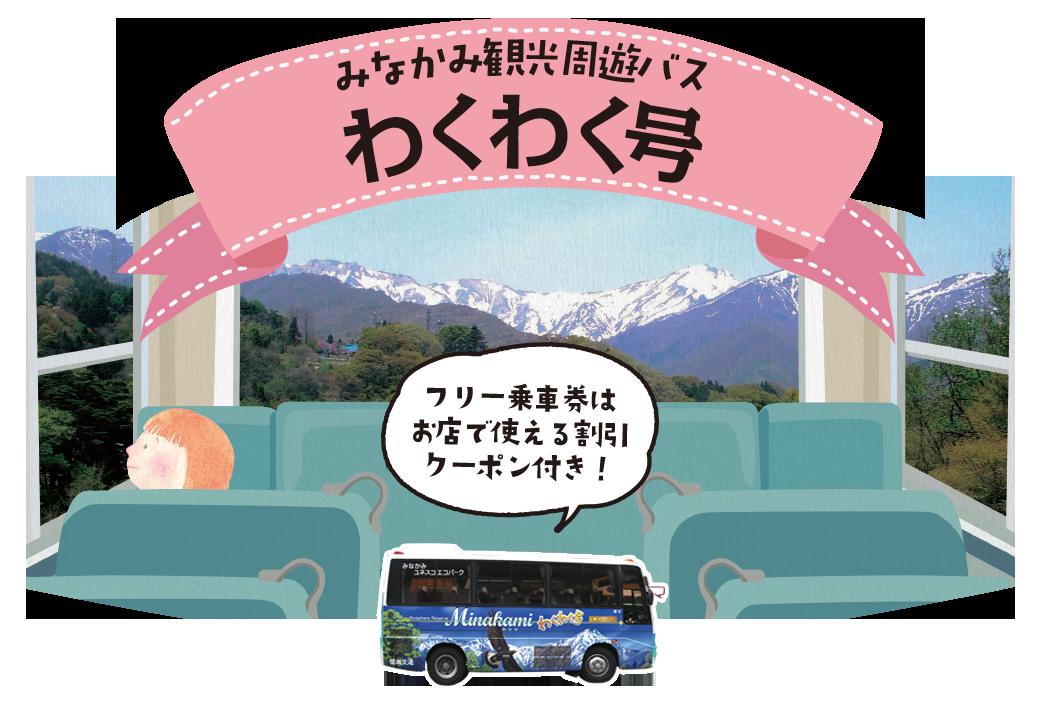 水上温泉周遊バスわくわく号